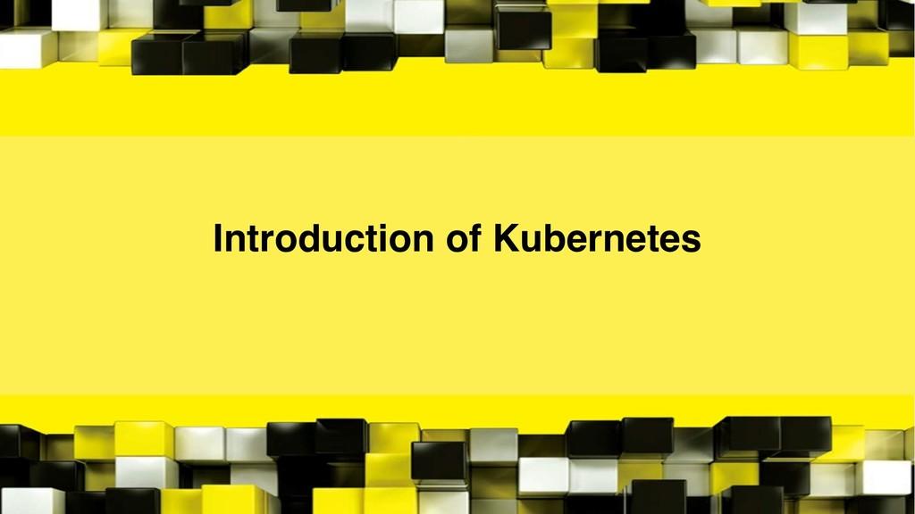 Introduction of Kubernetes