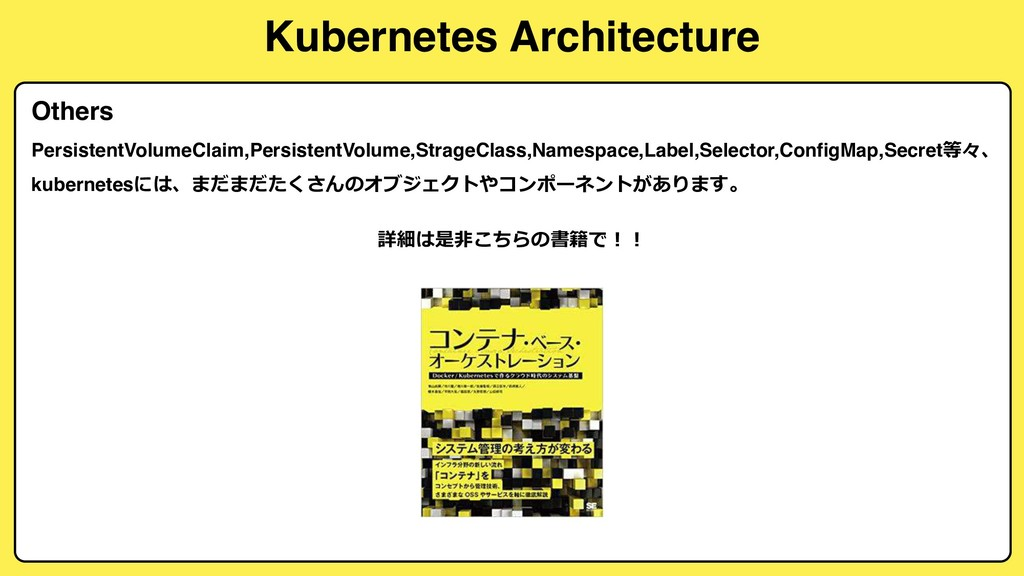 Kubernetes Architecture Others PersistentVolume...