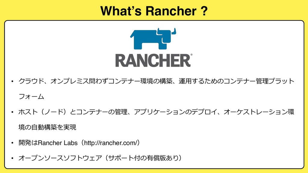 """What's Rancher ? • ,""""0&.)80#@? =B:6..."""