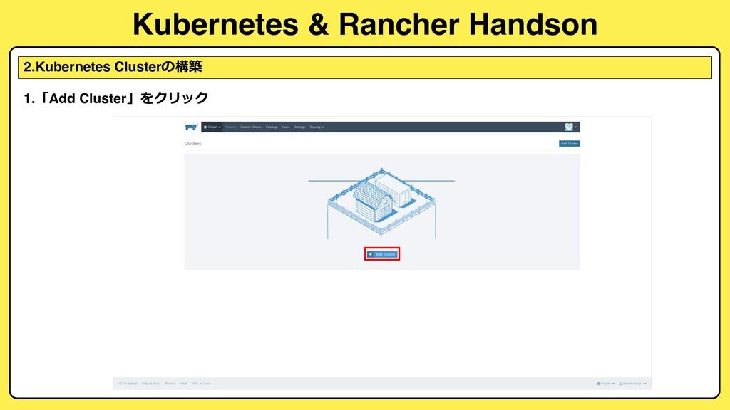 Kubernetes & Rancher Handson 1.Add Cluster...