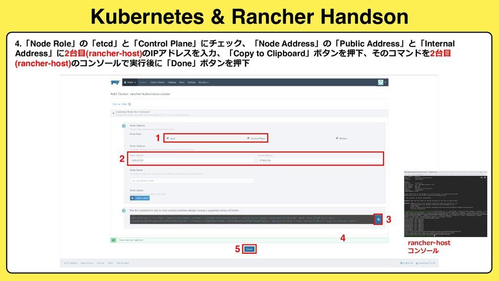 Kubernetes & Rancher Handson 4. Node Role etcd ...