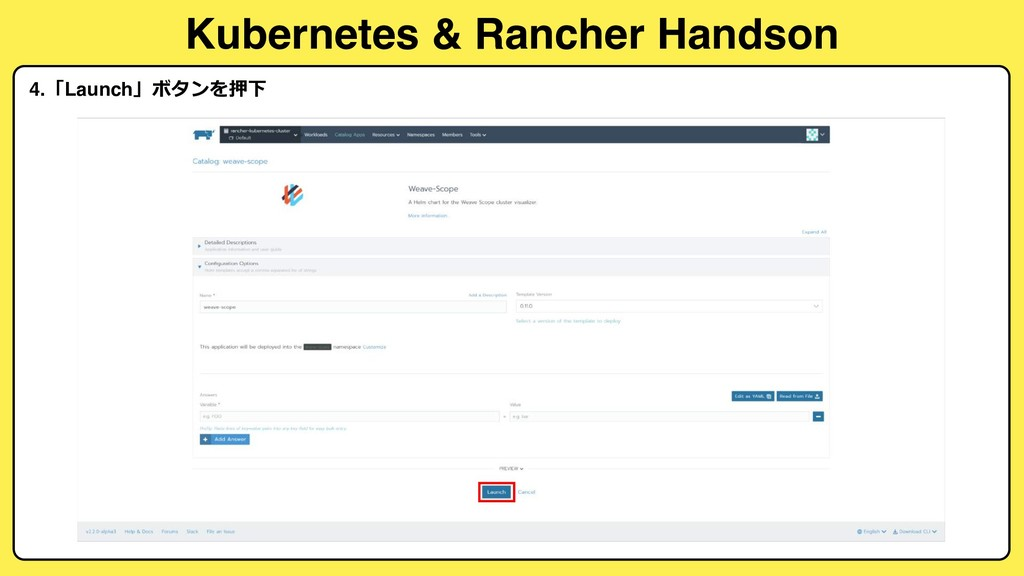 Kubernetes & Rancher Handson 4.Launch