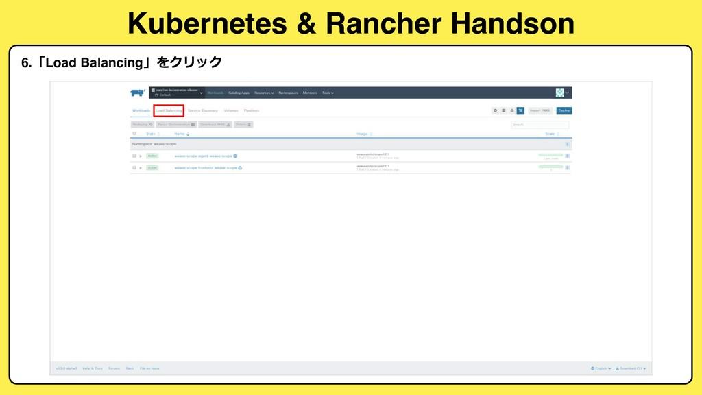 Kubernetes & Rancher Handson 6.Load Balancing...