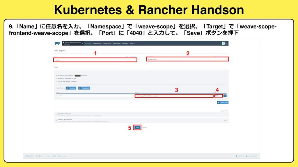 Kubernetes & Rancher Handson 9.Name N...