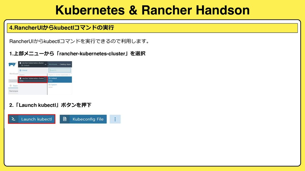 Kubernetes & Rancher Handson 1.rancher...