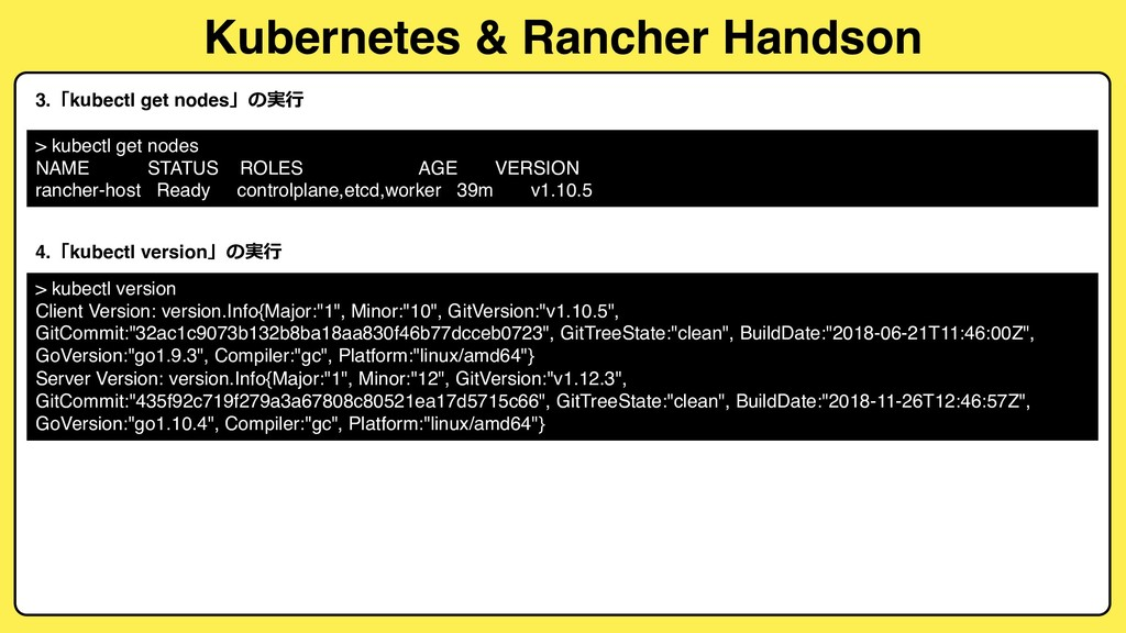 Kubernetes & Rancher Handson 3.kubectl get nod...
