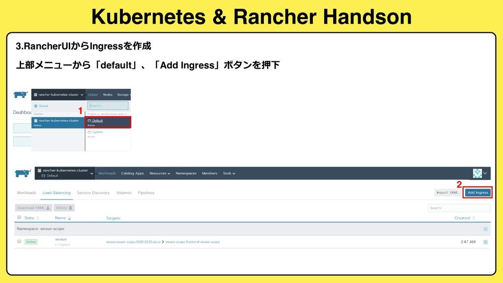 Kubernetes & Rancher Handson 3.RancherUIIngre...