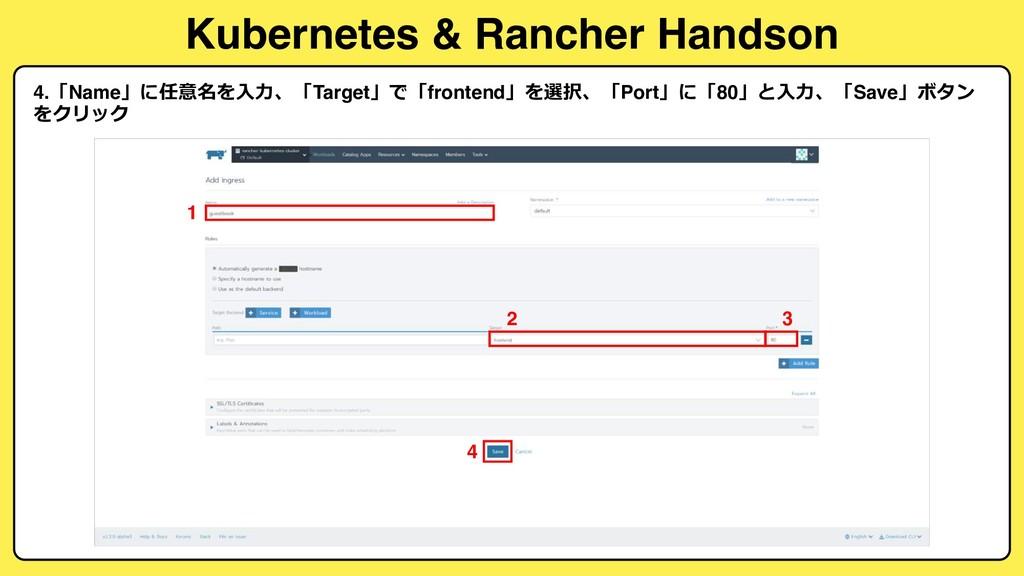 Kubernetes & Rancher Handson 4.NameT...