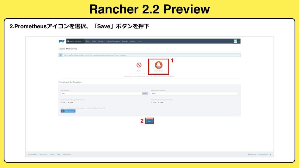 2.Prometheus Save   1 2 Rancher 2....