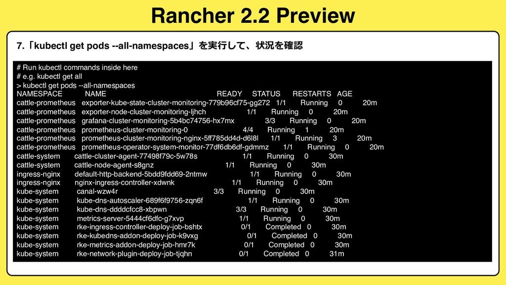 7.kubectl get pods --all-namespaces ...