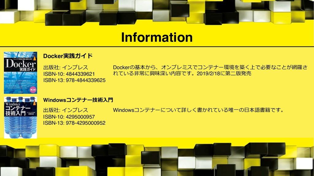 Information Docker  $;&:   ISBN-10: 484...