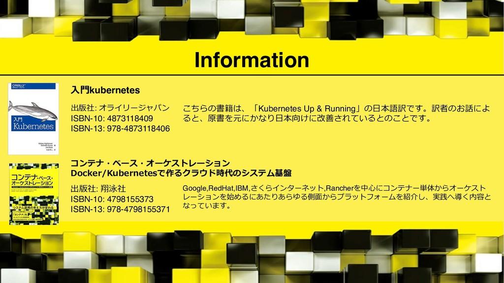 Information kubernetes ?V@: &8$9*62; ISBN-10: ...