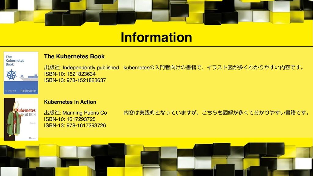 Information The Kubernetes Book ,: Independen...