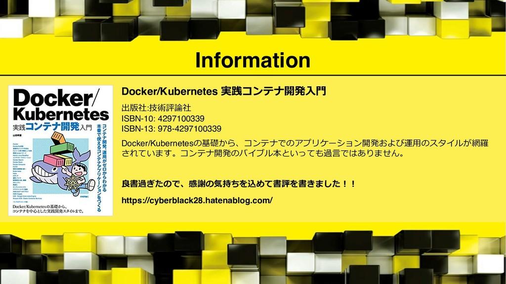 Information Docker/Kubernetes ! +8,:56...