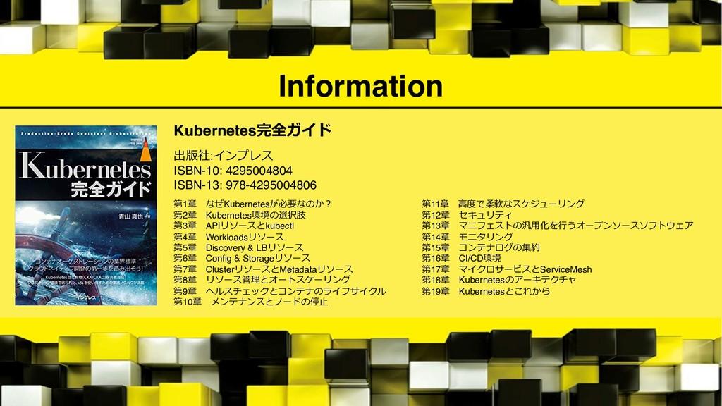 Information Kubernetes 8L::7+5 ISBN-10: ...