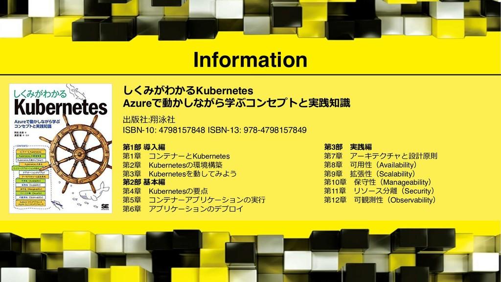Information  Kubernetes Azure ...