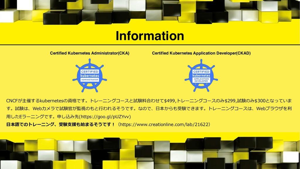 Information Certified Kubernetes Administrator(...