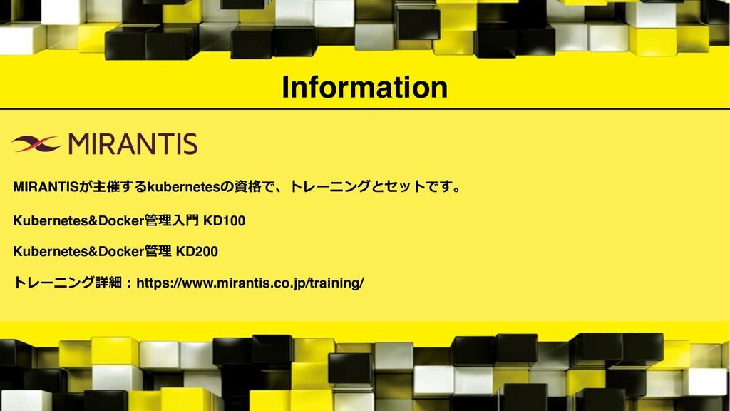 Information Kubernetes&Docker KD100 ...