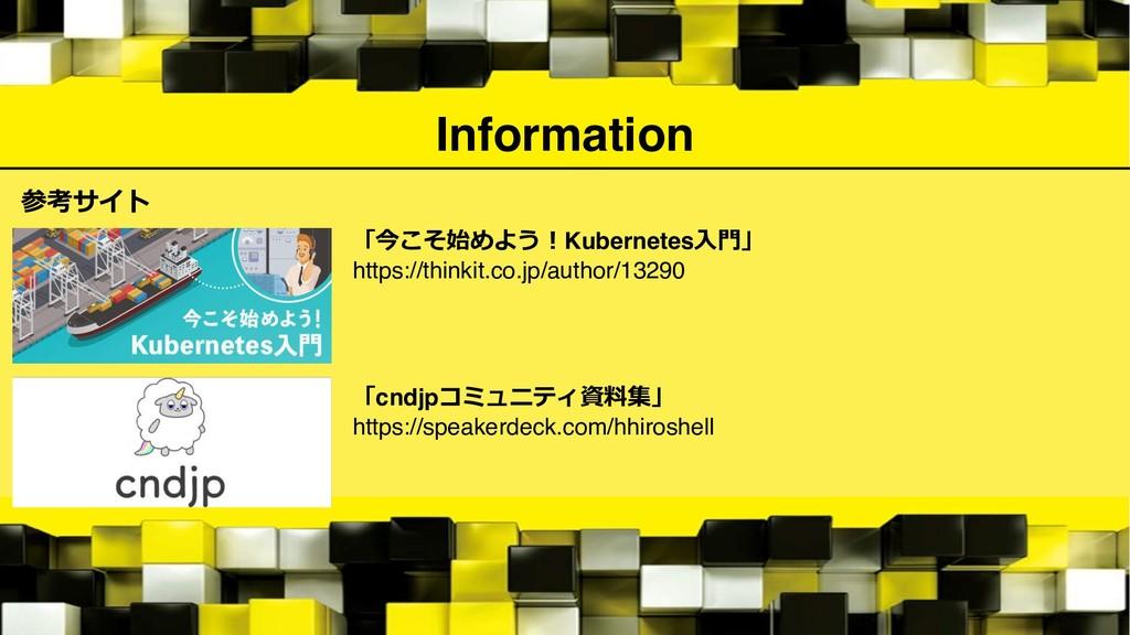 Information  Kubernetes https://thin...