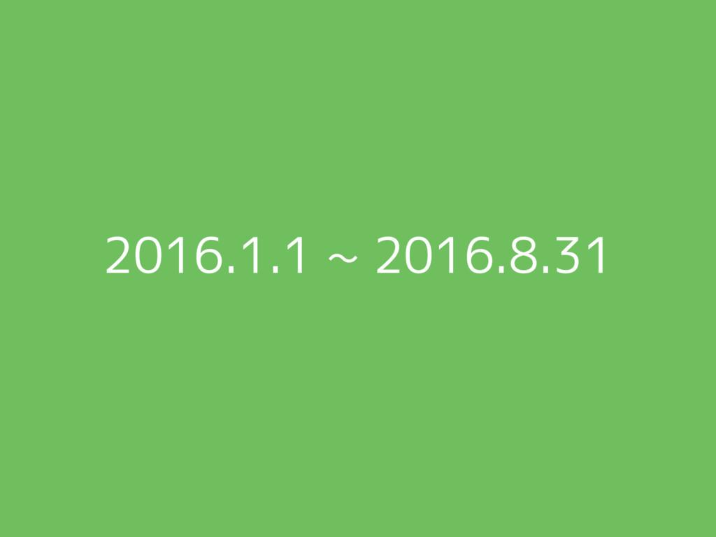2016.1.1 ~ 2016.8.31