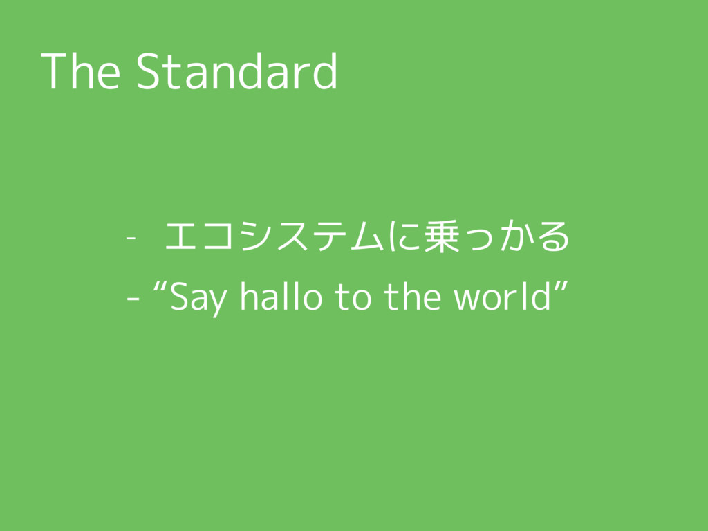 """The Standard - エコシステムに乗っかる - """"Say hallo to the ..."""