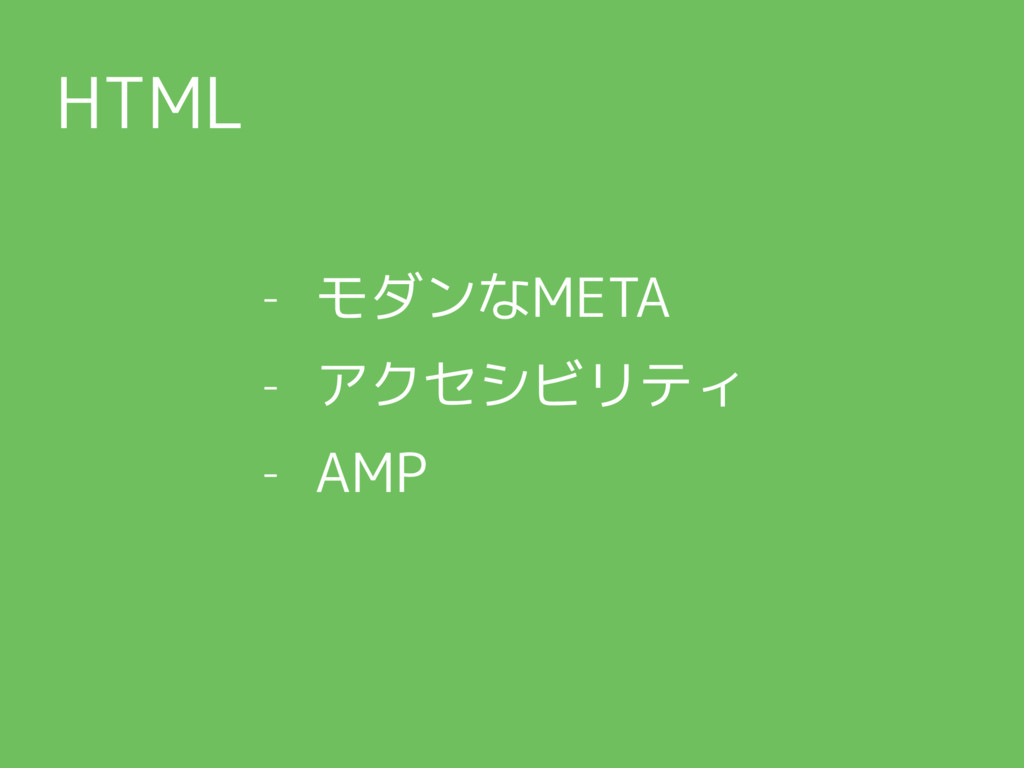 HTML - モダンなMETA - アクセシビリティ - AMP