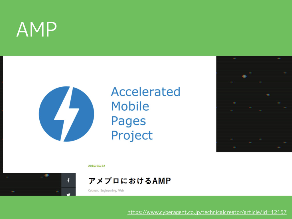 AMP https://www.cyberagent.co.jp/technicalcreat...