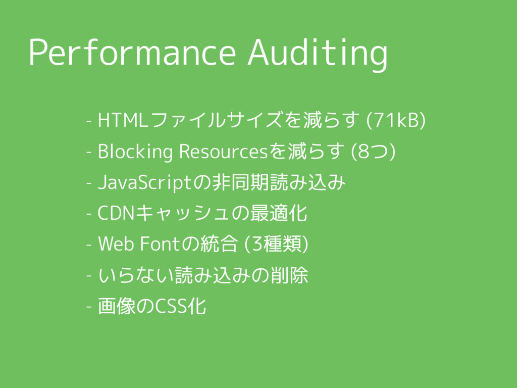 Performance Auditing - HTMLファイルサイズを減らす (71kB) -...