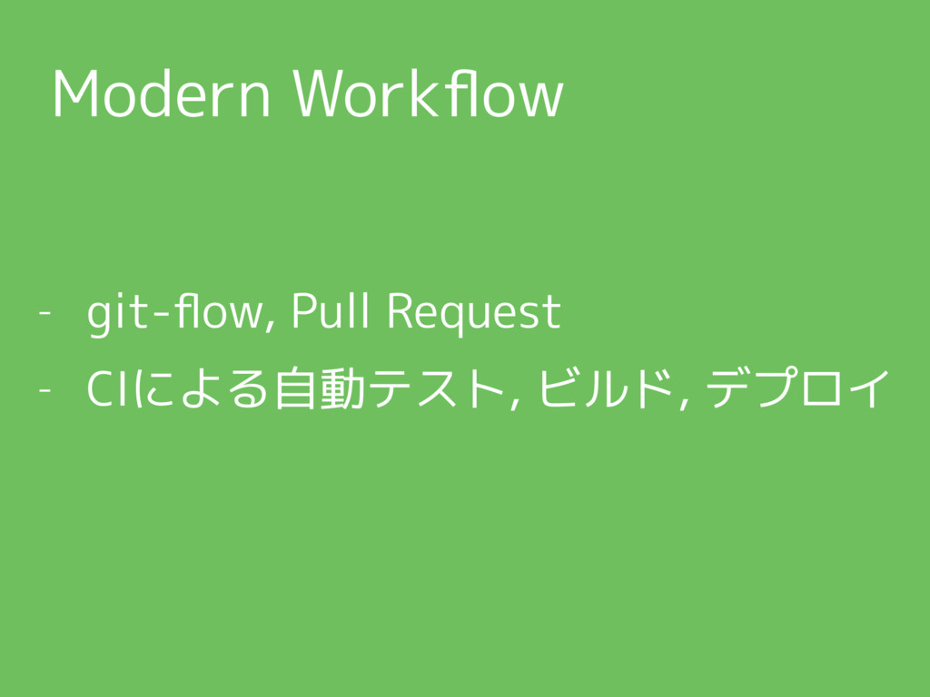 Modern Workflow - git-flow, Pull Request - CIによる自...