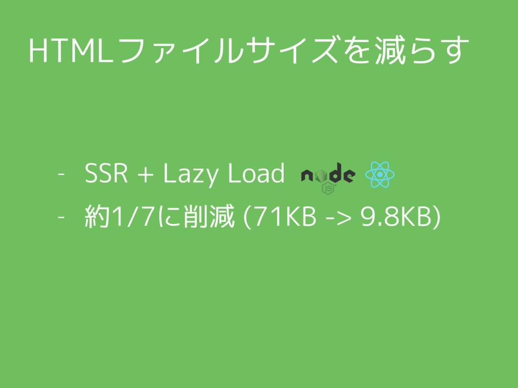 HTMLファイルサイズを減らす - SSR + Lazy Load - 約1/7に削減 (71...
