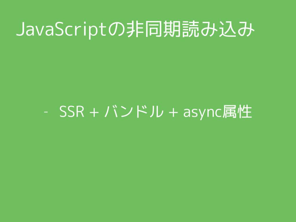 JavaScriptの非同期読み込み - SSR + バンドル + async属性