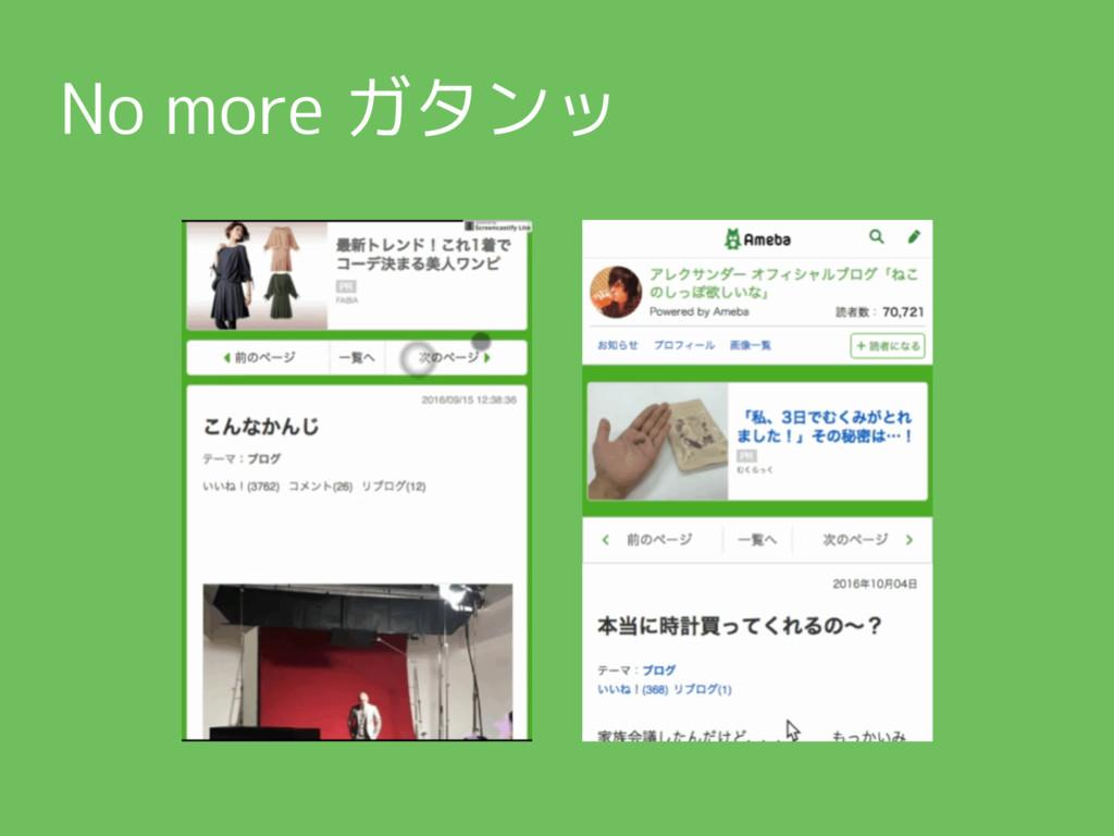 No more ガタンッ