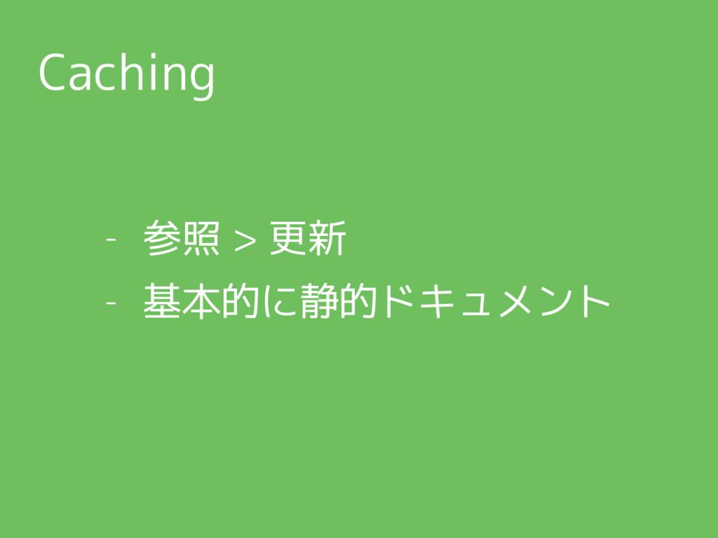 Caching - 参照 > 更新 - 基本的に静的ドキュメント