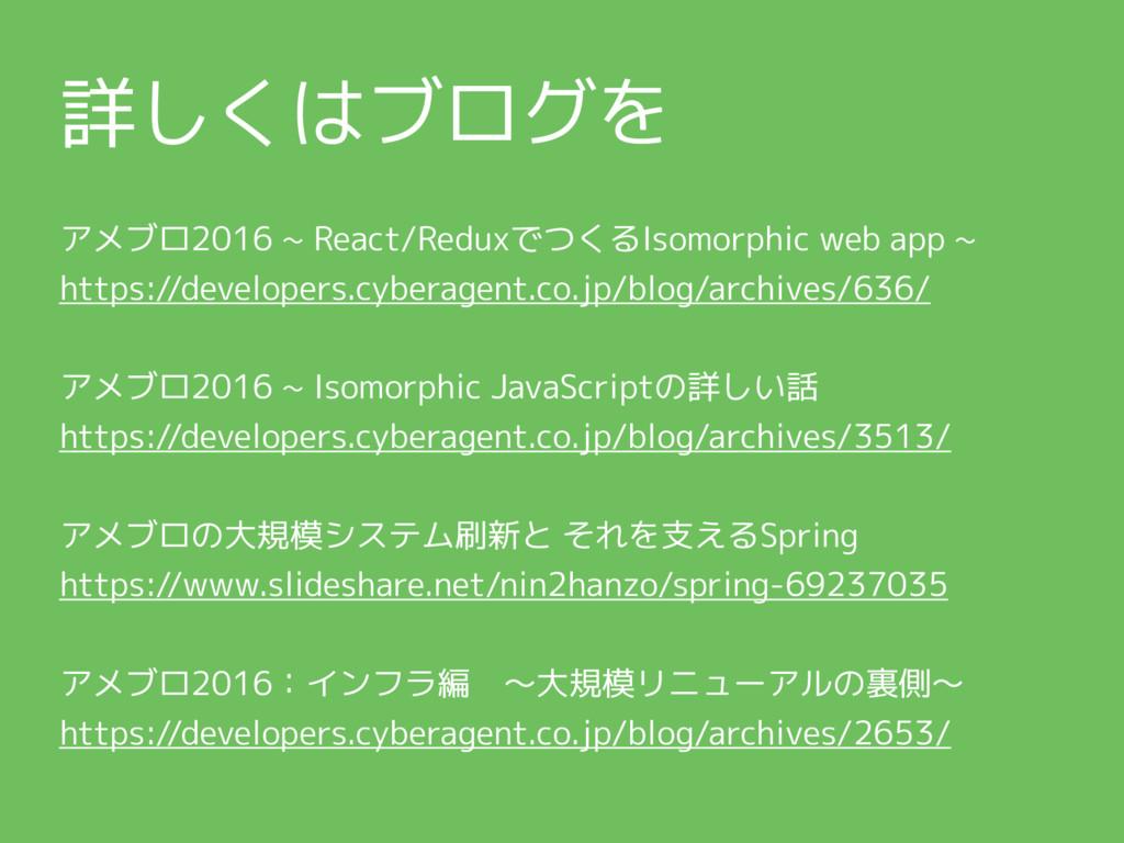 詳しくはブログを アメブロ2016 ~ React/ReduxでつくるIsomorphic w...