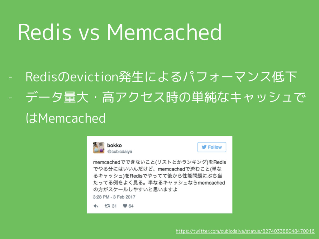 Redis vs Memcached - Redisのeviction発生によるパフォーマンス...