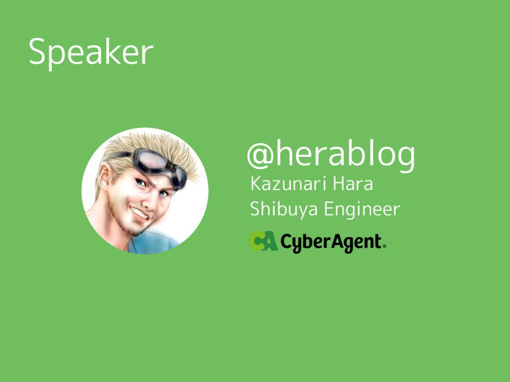 @herablog Kazunari Hara Speaker Shibuya Engineer