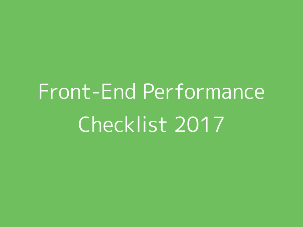 Front-End Performance Checklist 2017