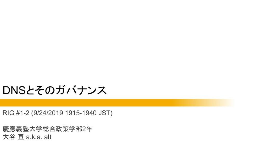 DNSとそのガバナンス RIG #1-2 (9/24/2019 1915-1940 JST) ...