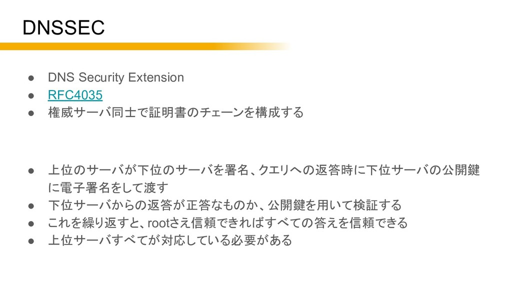 DNSSEC ● DNS Security Extension ● RFC4035 ● 権威サ...