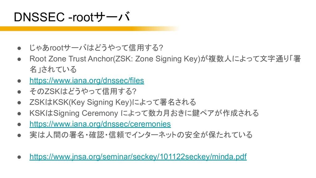 DNSSEC -rootサーバ ● じゃあrootサーバはどうやって信用する? ● Root ...