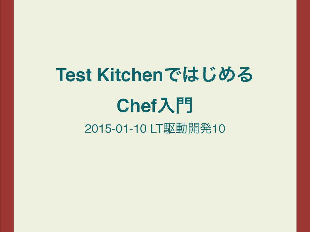 Test KitchenͰ͡ΊΔ Chefೖ 2015-01-10 LTۦಈ։ൃ10