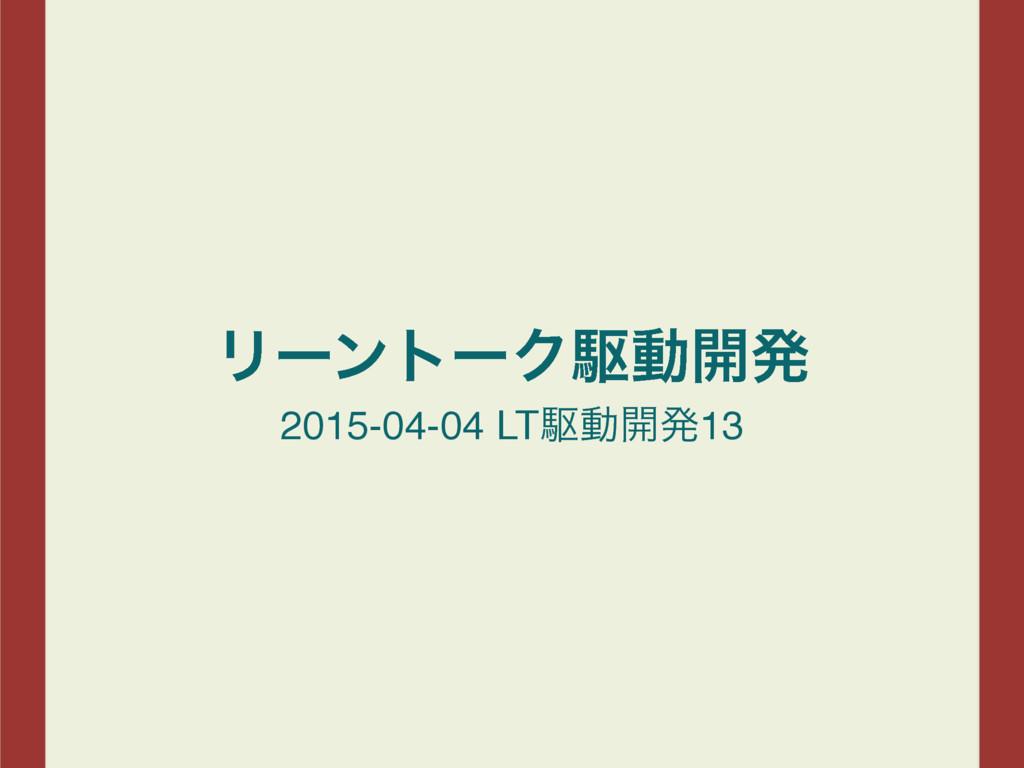 ϦʔϯτʔΫۦಈ։ൃ 2015-04-04 LTۦಈ։ൃ13