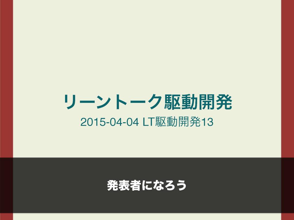 ϦʔϯτʔΫۦಈ։ൃ 2015-04-04 LTۦಈ։ൃ13 ൃදऀʹͳΖ͏