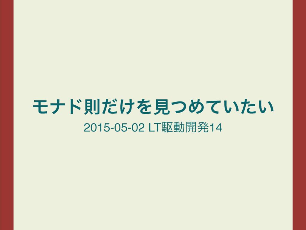 Ϟφυଇ͚ͩΛݟͭΊ͍͍ͯͨ 2015-05-02 LTۦಈ։ൃ14