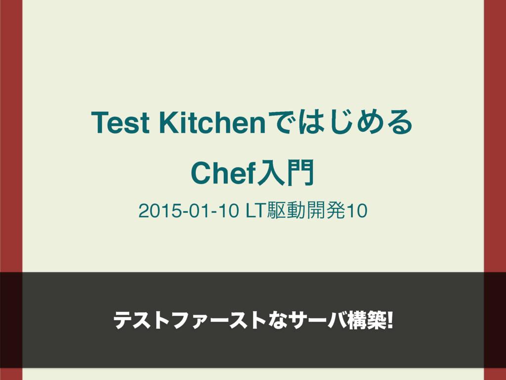 Test KitchenͰ͡ΊΔ Chefೖ 2015-01-10 LTۦಈ։ൃ10 ςε...