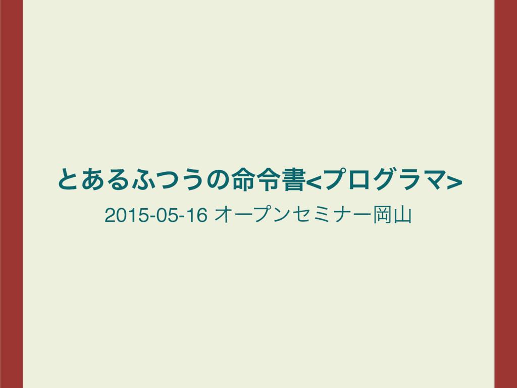 ͱ͋Δ;ͭ͏ͷ໋ྩॻ<ϓϩάϥϚ> 2015-05-16 ΦʔϓϯηϛφʔԬ
