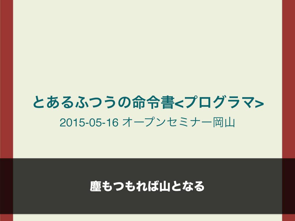 ͱ͋Δ;ͭ͏ͷ໋ྩॻ<ϓϩάϥϚ> 2015-05-16 ΦʔϓϯηϛφʔԬ ਖͭΕ...