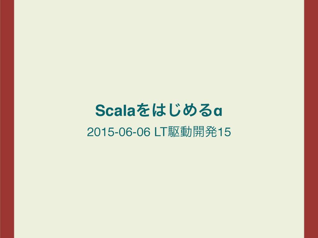 ScalaΛ͡ΊΔα 2015-06-06 LTۦಈ։ൃ15