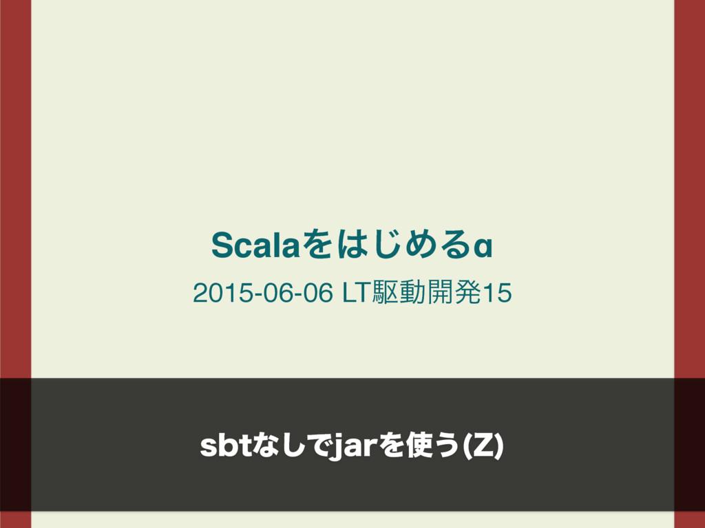 ScalaΛ͡ΊΔα 2015-06-06 LTۦಈ։ൃ15 TCUͳ͠ͰKBSΛ͏ ;