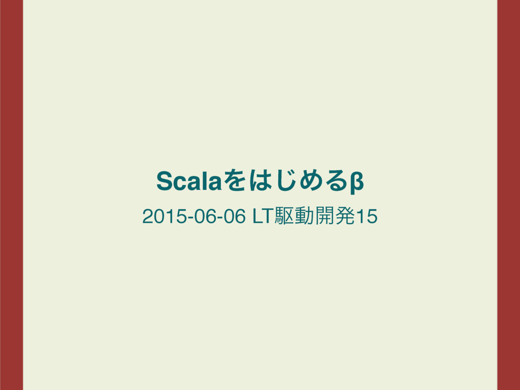 ScalaΛ͡ΊΔβ 2015-06-06 LTۦಈ։ൃ15